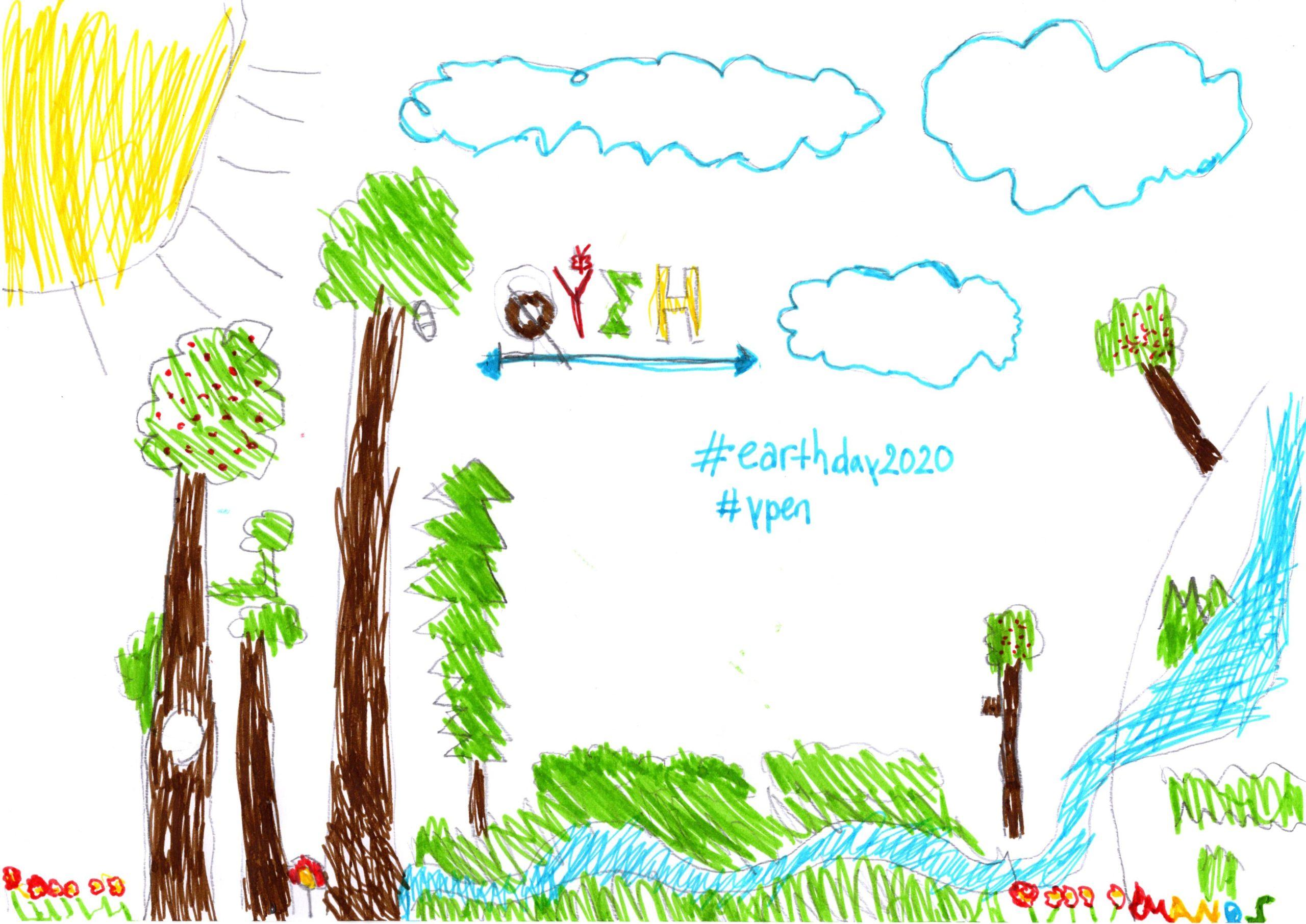 Παγκόσμια Ημέρα της Γης 2020 - Μάνος Μαστρογιάννης